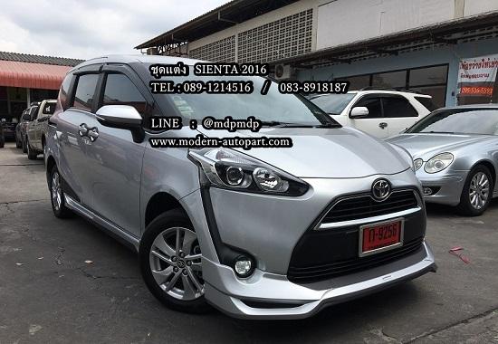 ชุดแต่งรอบคัน Toyota SIENTA 2016 2017 TRD