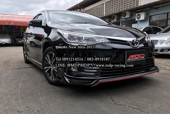 ชุดแต่ง Toyota Altis 2017 New altis 2017 MDP Style