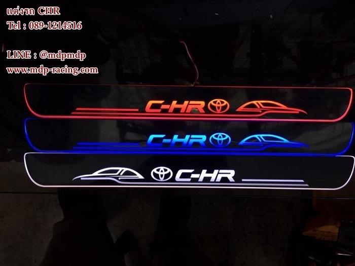 ชายบรรได CHR Toyota CHR ซีเอสอาร์แต่ง