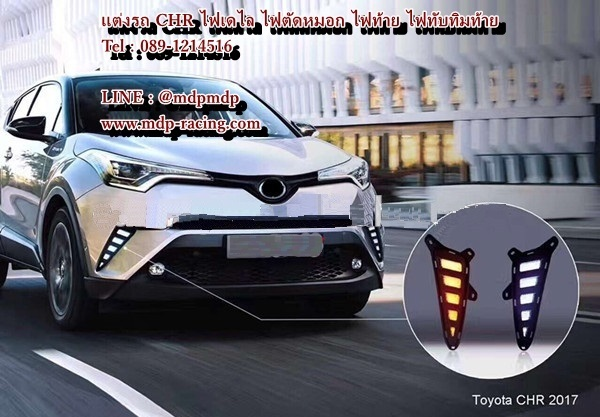 ไฟเดไล CHR Toyota CHR ซีเอสอาร์แต่ง