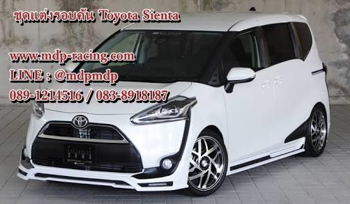 ชุดแต่งรอบคัน Toyota SIENTA 2016 2017 ZEUS