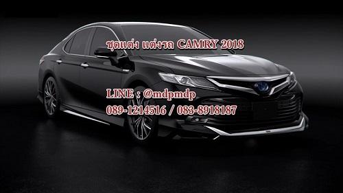ชุดแต่งรอบคัน Camry 2018 2019  MDP Style