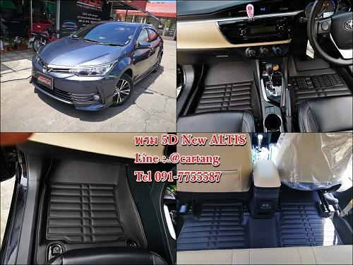 พรมปูพื้นรถยนต์ 5D New ALTIS 2014 2017
