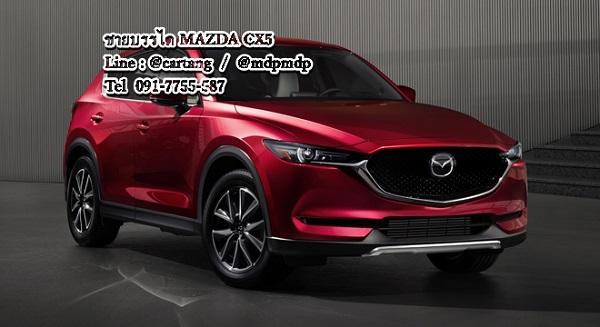 ชุดแต่ง Mazda CX5 2018 ทรง MDP