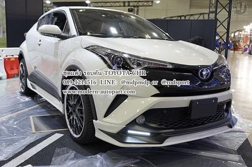 ชุดแต่ง Toyota CHR TRD แต่ง CHR TRD