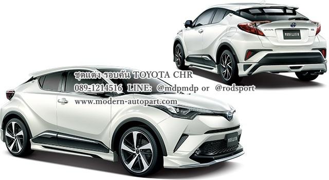 ชุดแต่ง Toyota CHR Modelris V2