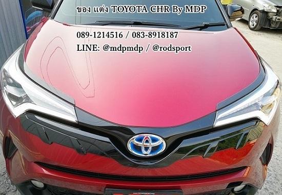 กระจังหน้า Toyota CHR ซีเอสอาร์แต่ง