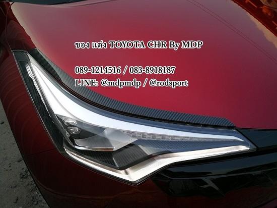 คิ้วไฟหน้า Toyota CHR ซีเอสอาร์แต่ง