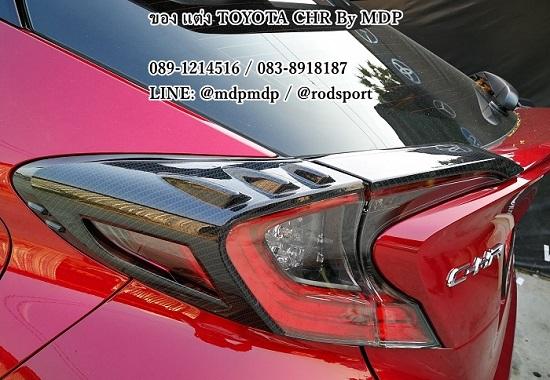 คิ้วไฟท้าย Toyota CHR ซีเอสอาร์แต่ง
