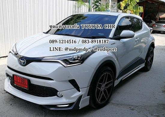 ชุดแต่งรอบคัน Toyota CHR Model rita V1