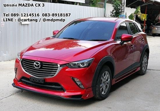 ชุดแต่งรอบคัน Mazda CX3 RS STYLE