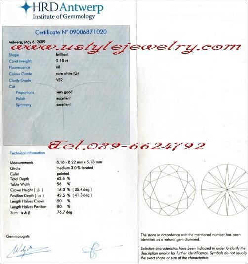 เพชรร่วง certificateจากHRD ขนาด2.10ct.น้ำG(97) ความสะอาดvs2