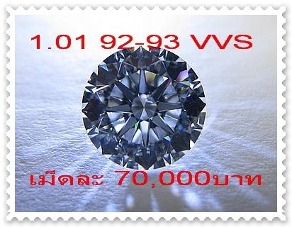 เพชรร่วง 1.01 กะรัต น้ำ 92-93 VVS เม็ดละ70,000บาท