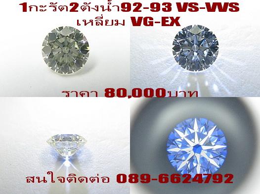 เพชรร่วง ขนาด 1.02ct. น้ำ 92-93 VS-VVS เหลี่ยม VG-EX ราคา 80,000บาท