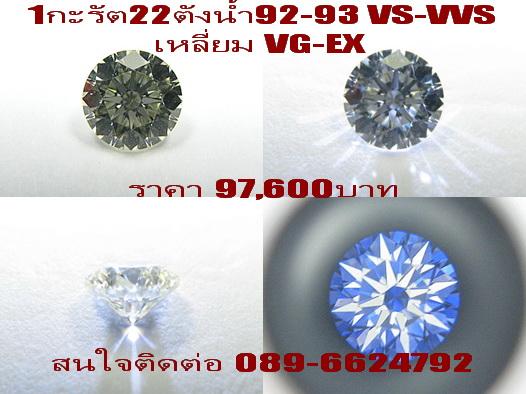 เพชรร่วง ขนาด 1.22ct. น้ำ 92-93 VS-VVS เหลี่ยม VG-EX ราคา 97,600บาท