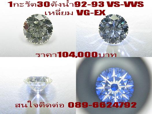 เพชรร่วง ขนาด 1.30ct. น้ำ 92-93 VS-VVS เหลี่ยม VG-EX ราคา 104,000บาท
