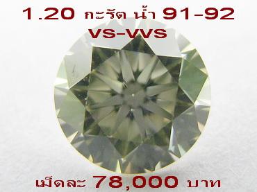 เพชรร่วง ขนาด 1กะรัต 20ตัง น้ำ91-92 vs-vvs เม็ดละ 75,000บาท