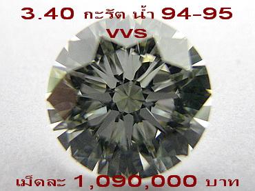 เพชรร่วง ขนาด 3กะรัต 40ตัง น้ำ94-95 vvs เม็ดละ 1,090,000บาท