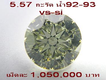 เพชรร่วง ขนาด 5กะรัต 57ตัง น้ำ942-93 vs-si เม็ดละ 1,050,000บาท