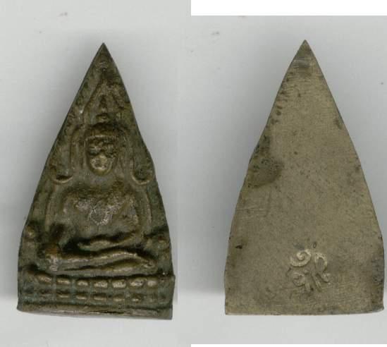 พระพุทธชินราชสามเหลี่ยม หลังตอก มค๑ วัดสุทัศน์ ท่านเจ้าคุณศรี (สนธิ์) ยติธโร ปี2494 สภาพเดิม ๆ