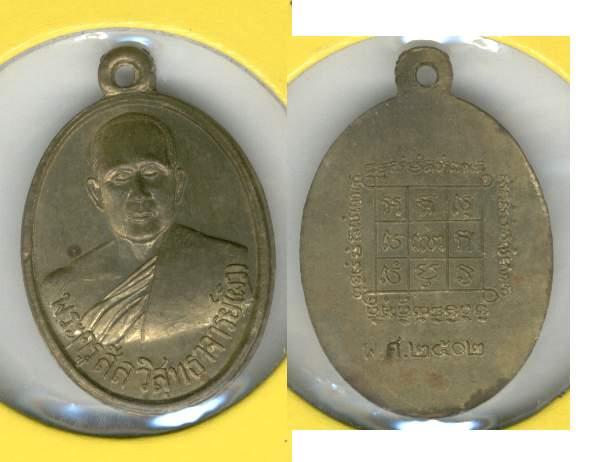 เหรียญหลวงพ่อผิว (พระศีลวิสุทธาจารย์) จ.ปราจีนบุรี เนื้อผาบาตร