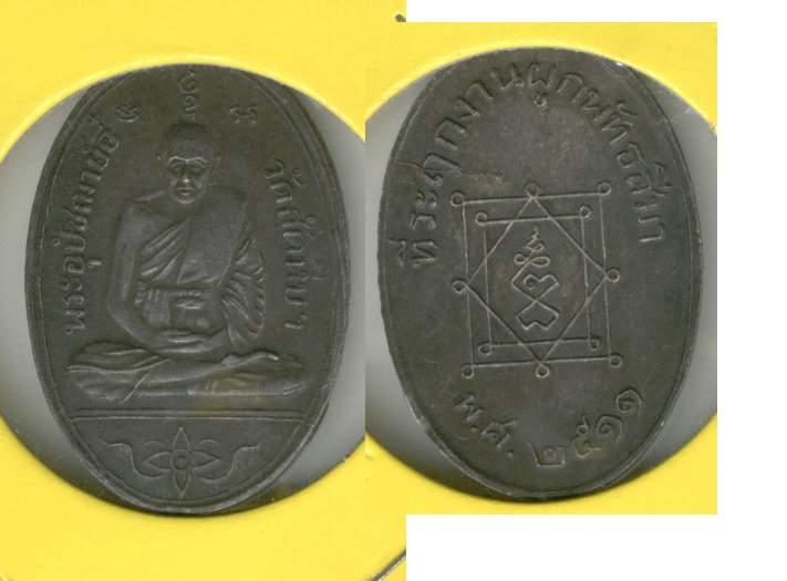 เหรียญหลวงพ่ออี๋ วัดสัตหีบปี2511สภาพผิวเดิมไม่ผ่านการใช้งาน เนื้อเงินมีพิมพ์เล็ก1เหรียญใหญ่1เหรียญ