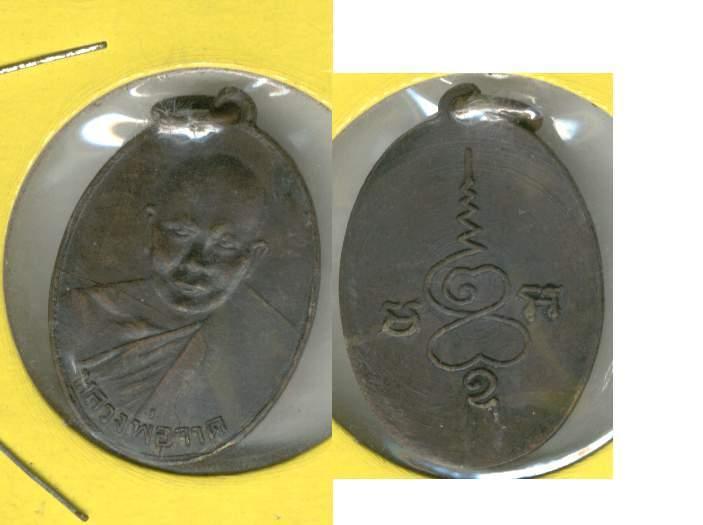 เหรียญหลวงพ่อจาด วัดบางกระเบา จ.ปราจีนบุรี ออกที่ จ.เชียงใหม่ เนื้อทองแดงรมดำ รับประกันแท้แน่นอน