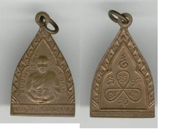เหรียญหลวงพ่อจาด วัดบางกระเบา จ.ปราจีนบุรี รุ่น3 รับประกันแท้แน่นอน