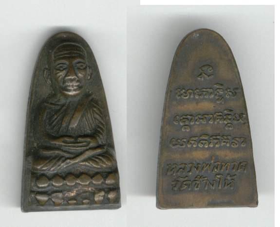 หลวงปู่ทวดหลังหนังสือ พิมพ์ใหญ่ ปี2505 วัดช้างให้