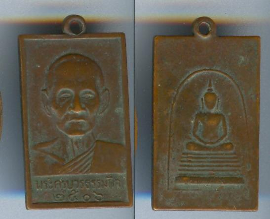 เหรียญพระครูบวรธรรมกิจ (หลวงปู่เทียน) เนื้อทองแดง ปี 2506