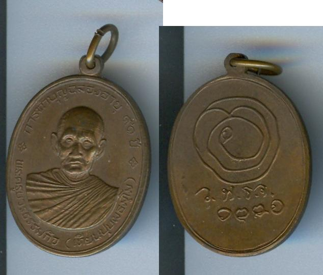 พระเครื่อง เหรียญปู่เทียนทำบุญฉลองอายุ 91 ปี พิมพ์นิยม