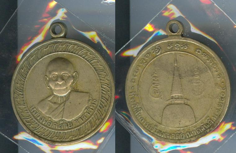 เหรียญหลวงพ่อคล้ายวาจาสิทธิ์ ออกวัดจันดี ปี2505 เนื้ออาบาก้า