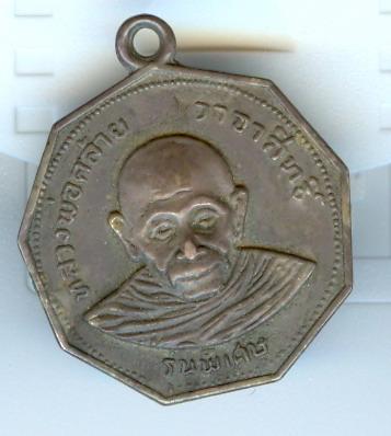 เหรียญหลวงพ่อคล้ายวาจาสิทธิ์รุ่นพิเศษเนื้อเงิน