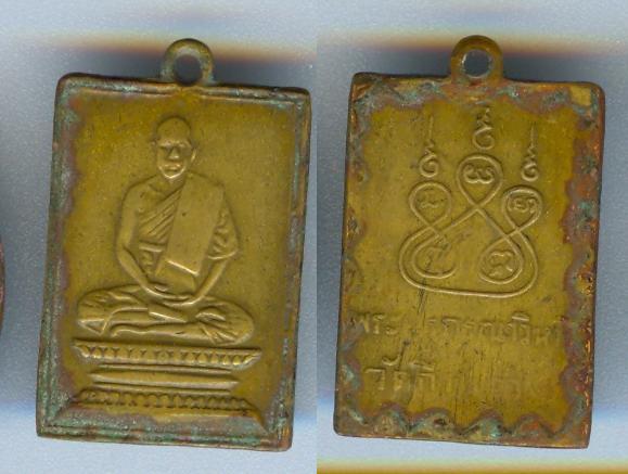 เหรียญหลวงปู่เผือกวัดกิ่งแก้ว รุ่นแรก เนื้อฝาบาตร