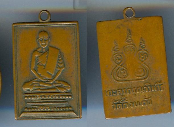 เหรียญหลวงปู่เผือกวัดกิ่งแก้ว รุ่นสอง เนื้อทองแดง