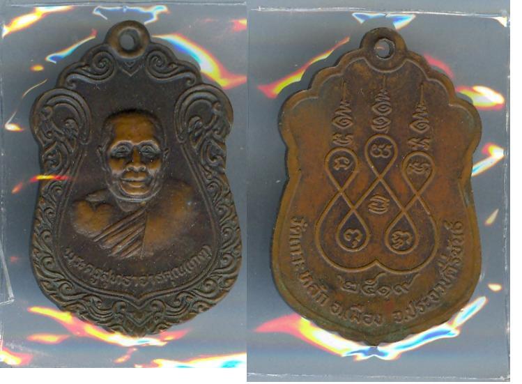 เหรียญหลวงพ่อเกตุ วัดเกาะหลัก รุ่นแรก ปี2519