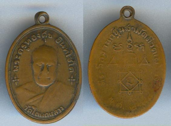 เหรียญหลวงพ่อทองสุข วัดโตนดหลวง ออกวัดเพรียงปี2498