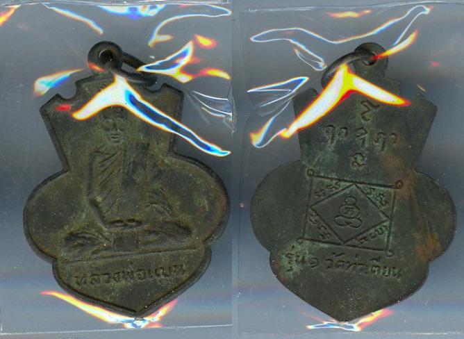 เหรียญหลวงพ่อแบน วัดท่าเตียน รุ่นแรก