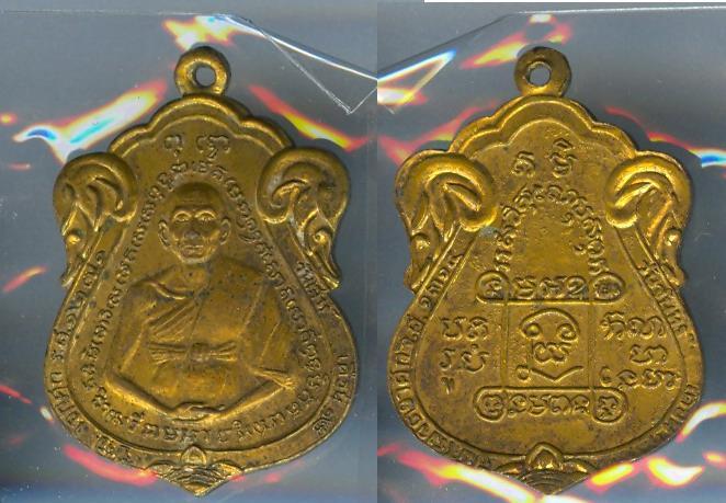 เหรียญหลวงพ่อสร้างตะบันรุ่นแรก