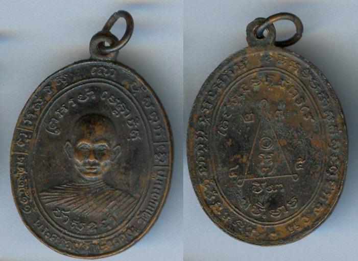เหรียญหลวงพ่อสง่ารุ่นแรกปี2511