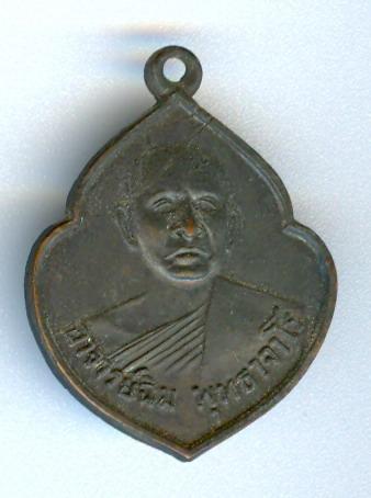 เหรียญหลวงพ่อสิ่มพุทธจาโรรุ่นแรก