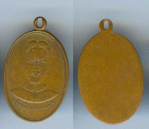 เหรียญหลวงพ่อพญาแลรุ่นแรก