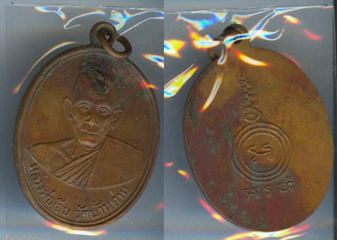 เหรียญหลวงพ่อเอีย วัดบ้านด่าน รุ่นสอง