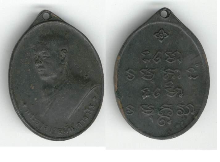 เหรียญอาจารย์ฝั้นอาจาโร รุ่น6 วัดป่าภูธรพิทักษ์ จ.สกลนคร เนื้อทองแดง รับประกันแท้แน่นอน