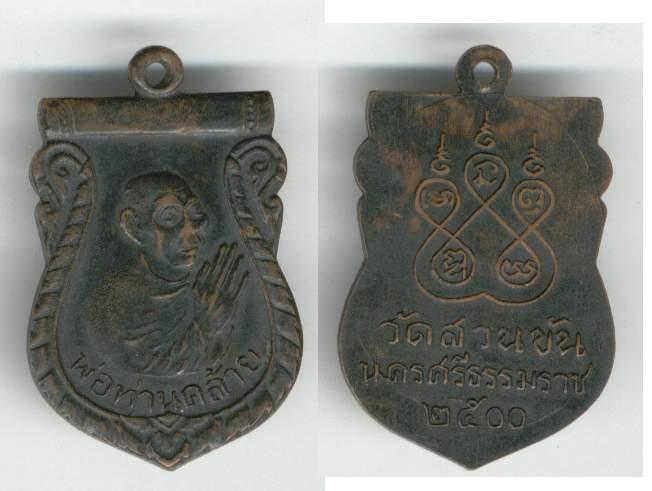 เหรียญพ่อคล้ายปี2500