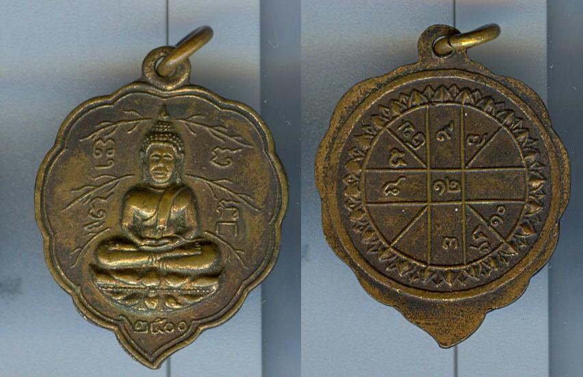 เหรียญหลวงพ่อลี วัดอโศการาม พิมพ์ใบโพธิ์ เนื้อฝาบาตร ปี 2500
