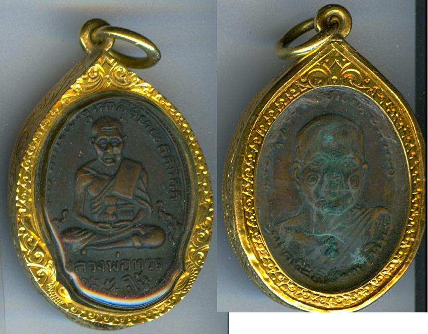 เหรียญหลวงพ่อทวด วัดช้างให้ รุ่น 2 ไข่ปลาเล็ก เนื้อทองแดง เลี่ยมทอง