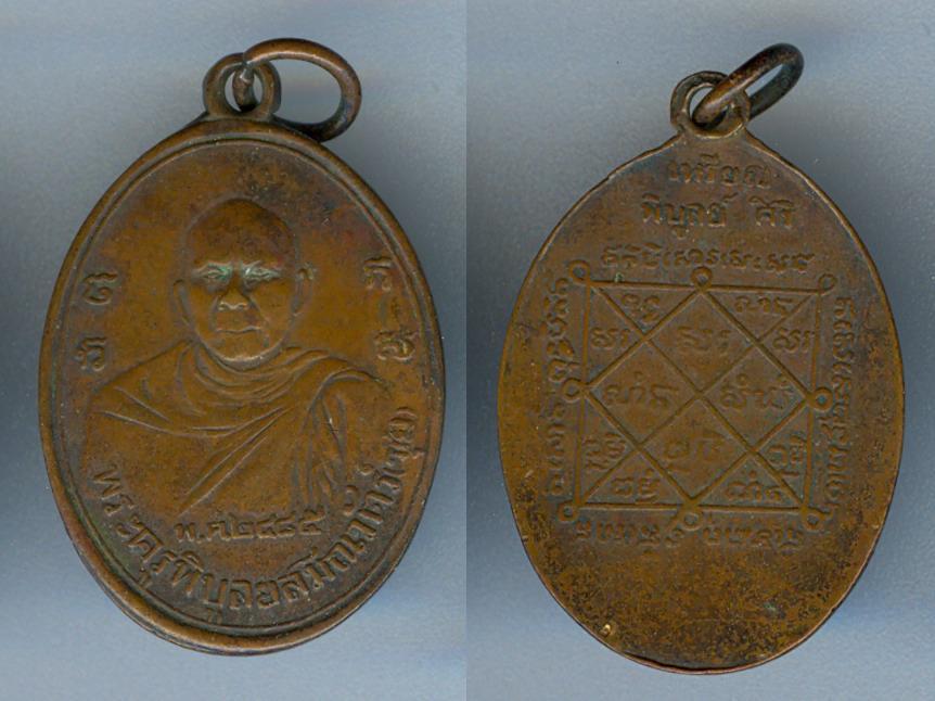พระเครื่อง เหรียญพระครูพิบูลย์สมณวัตร์(ชุ่ม) พ.ศ. 2485