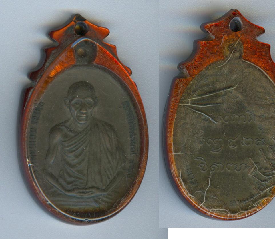เหรียญหลวงเกษมร สุสานไตรลักษณ์ พ.ศ. 2518 เนื้อนวะ