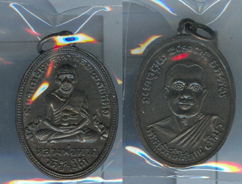 เหรียญหลวงปู่ทวด วัดช้างให้ รุ่น 4  เนื้อทองรมดำ